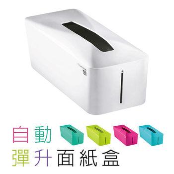 玩樂色彩繽紛時尚 自動彈升面紙盒一入-帆船白