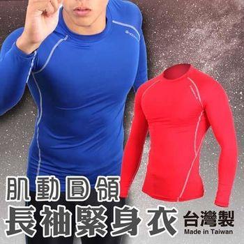 【HODARLA】男肌動圓領長袖T緊身衣 -台灣製 T恤 籃球 慢跑 重訓健身 紅