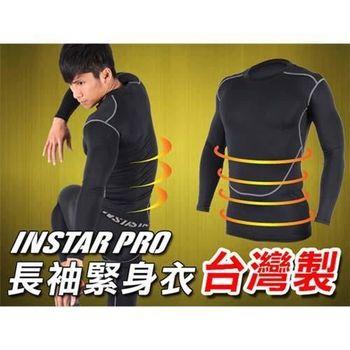 【INSTAR】PRO 男女長袖緊身T恤 台灣製 慢跑 路跑 緊身衣 健身 黑灰