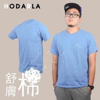 【HODARLA】男女舒膚棉短袖T恤 -素T 棉T 全棉 卡羅萊納藍