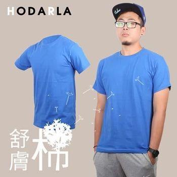 【HODARLA】男女舒膚棉短袖T恤 -素T 棉T 全棉 寶藍