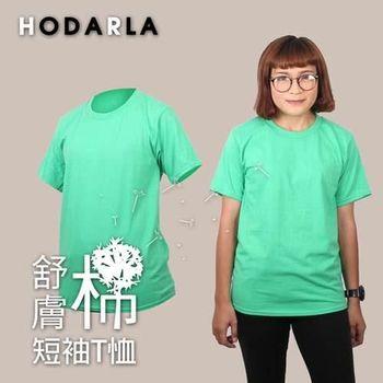 【HODARLA】男女舒膚棉短袖T恤 -素T 棉T 全棉 石楠綠