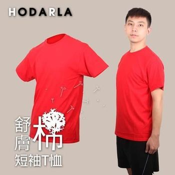 【HODARLA】男女舒膚棉短袖T恤 -素T 棉T 全棉 紅