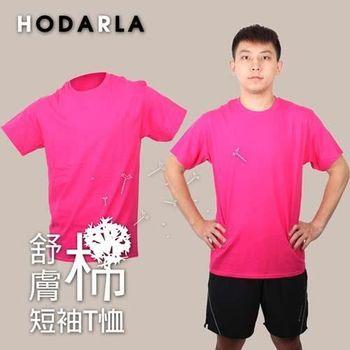 【HODARLA】男女舒膚棉短袖T恤 -素T 棉T 全棉 桃紅