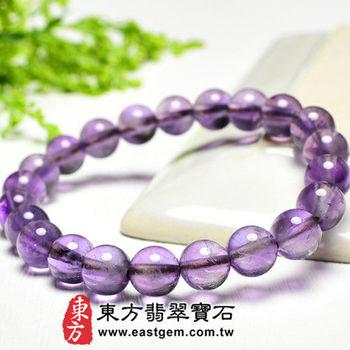 【東方翡翠寶石】紫水晶天然玉石珠串手環 (紫色,珠徑約8mm)OPB001