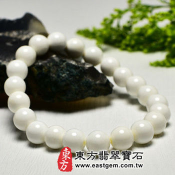 【東方翡翠寶石】白硨磲天然玉石珠串手環 (白色,珠徑約8mm)WCG020