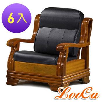 《預購》LooCa 全開式沙發坐靠墊-黑皮(6入)-無椅架