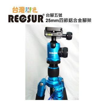 RECSUR 台灣腳色RS-3254A+VQ20專業鋁合金相機腳架~收合長度420mm~藍色