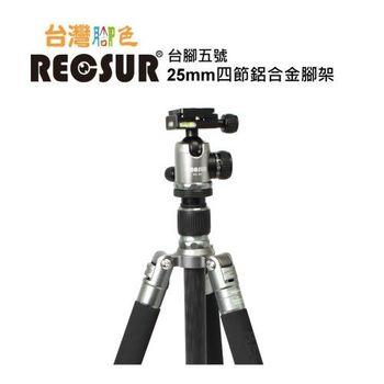RECSUR 台灣腳色RS-3254A+VQ20四節專業鋁合金相機腳架~收合長度420mm~鈦色