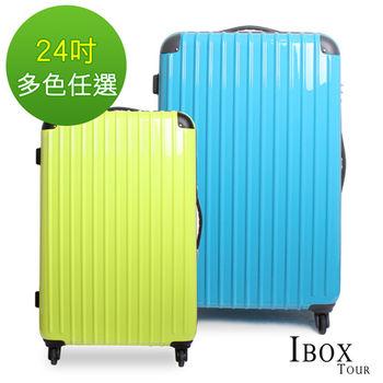 【IBOX TOUR】可加大 24吋超輕量PC鏡面硬殼行李箱(多色任選)