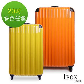 【IBOX TOUR】可加大 20吋超輕量硬殼行李箱(多色任選)