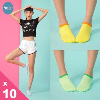 【Footer除臭襪】簡約糖果色系運動船短襪(ZH205M)女款10雙入