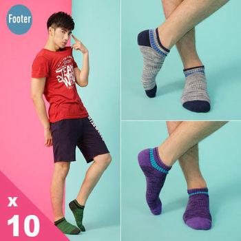 【Footer除臭襪】雙層襪口環繞運動船短襪(ZH33L)男款10雙入