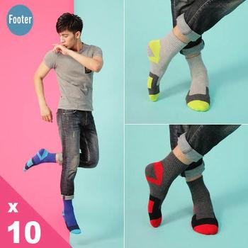 【Footer除臭襪】幾何圖形運動氣墊襪(ZH14L)男款10雙入