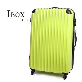 【IBOX TOUR】可加大 28吋超輕量PC鏡面硬殼行李箱(綠)