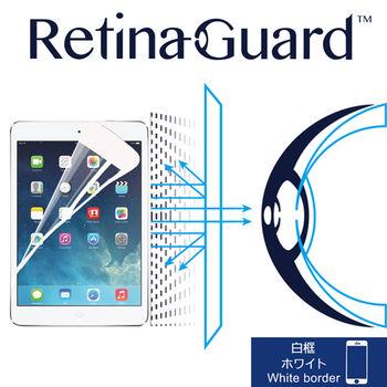 RetinaGuard 視網盾 iPad mini3 / iPad mini Retina 眼睛防護 防藍光保護膜 白框版