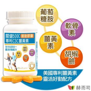 【赫而司】關健500C薑黃素加強配方運動膠囊 (90顆/罐)