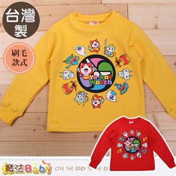 魔法Baby 兒童厚刷毛長袖T恤 台灣製妖怪手錶正版~k44416