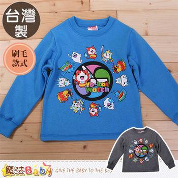 魔法Baby 兒童厚刷毛長袖T恤 台灣製妖怪手錶正版~k44409