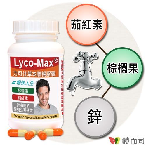 【赫而司】LYCO-MAX力可仕順暢膠囊 (60顆/罐)