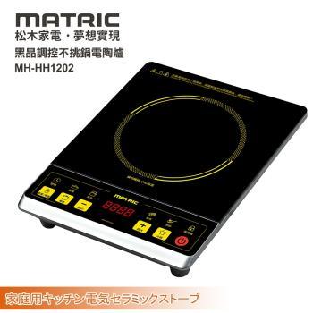 日本松木MATRIC-黑晶調控不挑鍋電陶爐MG-HH1202