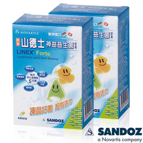 雙十特惠【德國山德士SANDOZ-諾華製藥集團】神益益生菌 (42顆/盒)x2盒