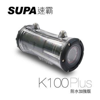 速霸 K100 Plus 防水夜視加強版 1080P 機車行車記錄器(單機)