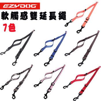 【EZYDOG】澳洲 軟觸感雙延長繩 共七色