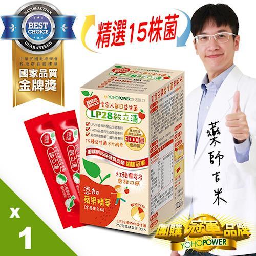 【悠活原力】LP28敏立清益生菌(第3代加強版)-紅蘋果多多(30條入/盒)