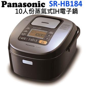【國際牌 Panasonic】10人份蒸氣IH電子鍋 SR-HB184