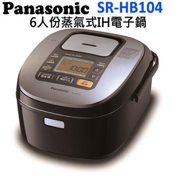 【國際牌 Panasonic】6人份蒸氣IH電子鍋 SR-HB104