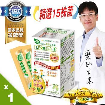 【悠活原力】LP28敏立清益生菌(第3代加強版)-多多原味(30條入/盒)