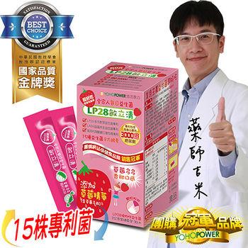 【悠活原力】LP28敏立清益生菌(第3代加強版)-草莓多多(30條入/盒)