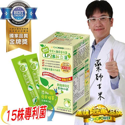 【悠活原力】LP28敏立清益生菌(第3代加強版)-青蘋果多多(30條入/盒)