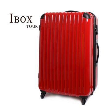【IBOX TOUR】可加大 24吋超輕量PC鏡面硬殼行李箱(紅)