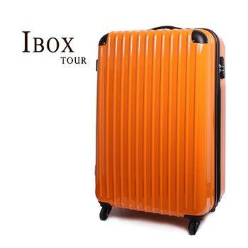 【IBOX TOUR】可加大 20吋超輕量硬殼行李箱(橘)