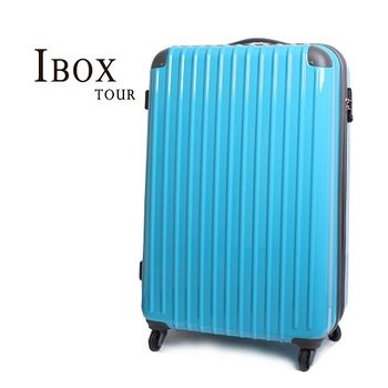 【IBOX TOUR】可加大 20吋超輕量硬殼行李箱(湖藍)