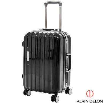 ALAIN DELON ~亞蘭德倫 20吋 休閒雅仕系列鋁框旅行箱 (黑)