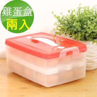 便攜式雙層雞蛋收納盒-24格(兩入一組)