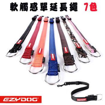【EZYDOG】澳洲 軟觸感單延長繩 共七色