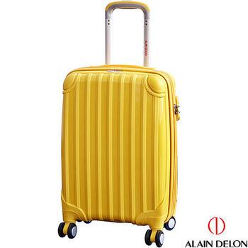 ALAIN DELON ~ 亞蘭德倫 20吋 都會雅緻系列旅行箱(黃)