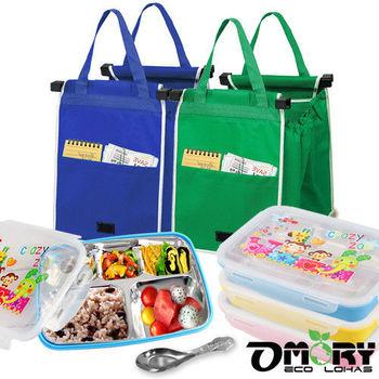 【OMORY】#304不鏽鋼分隔餐盤便當盒-贈萬用購物袋2入
