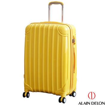 ALAIN DELON ~ 亞蘭德倫 29吋 都會雅緻系列旅行箱(黃)