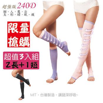【限時下殺】【S LINE BODY】超強版240D懶人魔法美形睡眠襪(超值組2長1短)