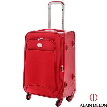 ALAIN DELON ~亞蘭德倫20吋 尊爵專利出國旅行箱(紅)