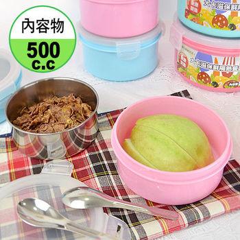 兒童卡滋保鮮隔熱餐盒500cc 便當盒 隔熱碗(粉/藍2色任選)