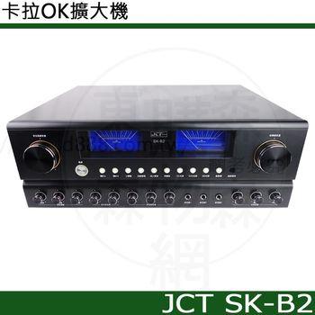 JCT SK-B2 立體聲AB組歌唱擴大機