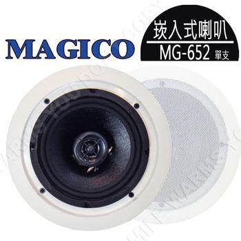 MAGICO MG-652 兩音路6.5吋 崁頂式喇叭