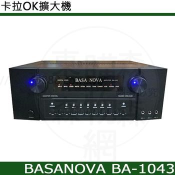 BASA NOVA BA-1043 專業卡拉OK擴大機