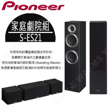 Pioneer 先鋒 S-ES21 五聲道家庭劇院組合